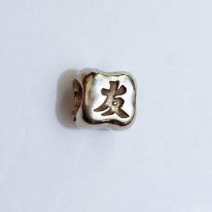Pandora Chinese Symbol Friendship Charm
